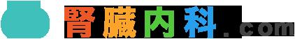 腎臓内科.com_ロゴ