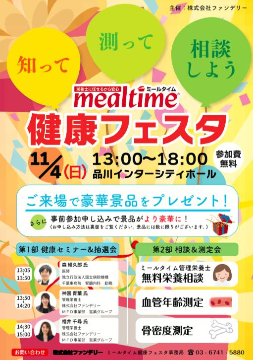 <森 維久郎ブログ>11月4日Mealtime健康フェスタで講演します!