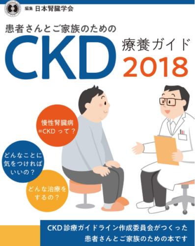 日本腎臓学会から「患者さんとご家族のためのCKD療養ガイド2018」が発行されました!