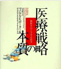 【読書録】『医療戦略の本質』 マイケル・ポーター